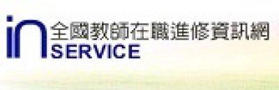 http://www3.inservice.edu.tw/