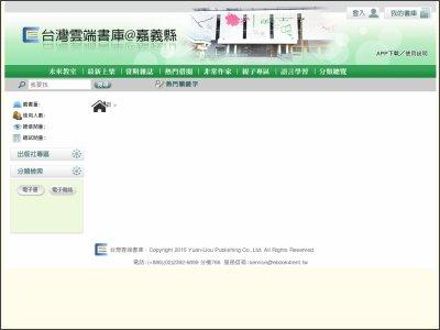 http://lib.ebookservice.tw/cyc/