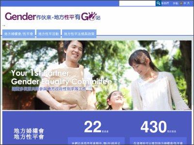 http://www.gender.ey.gov.tw/Locality/