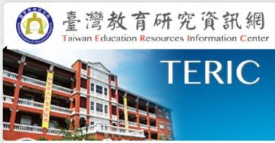 http://teric.naer.edu.tw/wSite/mp?mp=teric_b