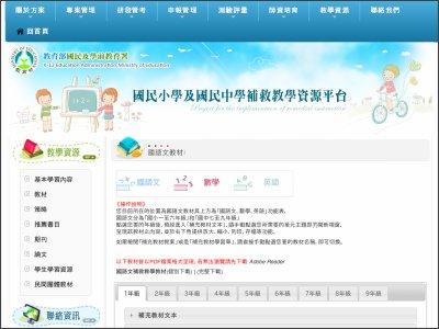http://priori.moe.gov.tw/index.php?mod=resource/index/content/material_ch